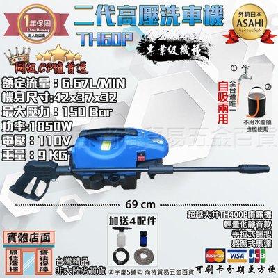 ㊣宇慶S舖㊣刷卡分期|TH60P長槍|日本ASAHI自吸式高壓清洗機 噴霧機 感應式馬達 電動洗車機
