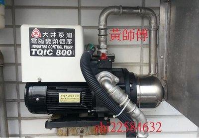【來電有優惠】*黃師傅*【大井泵浦7】 TQIC800 1HP 恆壓加壓馬達 恆壓 變頻恆壓加壓馬達 tqic800 新北市