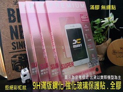 Samsung Galaxy A21s A217F SM-A217F/DSN 6.5吋 滿版 9H滿版鋼化玻璃貼