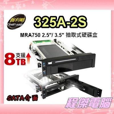 『高雄程傑電腦』 伽利略 MRA750 2.5吋 & 3.5吋 SATA 抽取式硬碟盒 325A-2S【實體店家】
