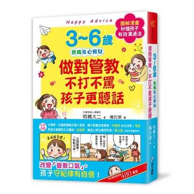 和平--3~6歲做對管教,不打不罵孩子更聽話