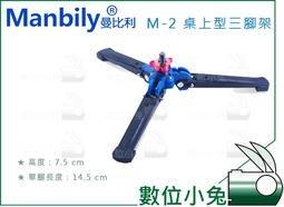 數位小兔【Manbily 曼比利 M-2 桌上型三腳架】單腳架 Tripod 迷你腳架 相機 雲台 桌上型腳架 獨腳架