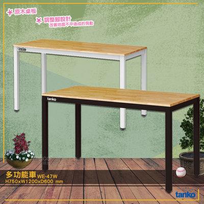 〈天鋼 tanko〉WE-47W 多功能桌 工業風桌子 多用途桌 原木桌 作業桌 萬用桌 耐用桌 辦公桌 鐵腳桌 工作桌