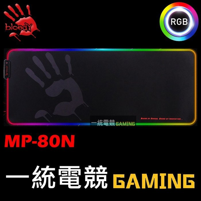 【一統電競】雙飛燕 血手幽靈 BLOODY MP-80N 光纖軟布 RGB彩漫電競鼠墊 800 x 310 x 4mm