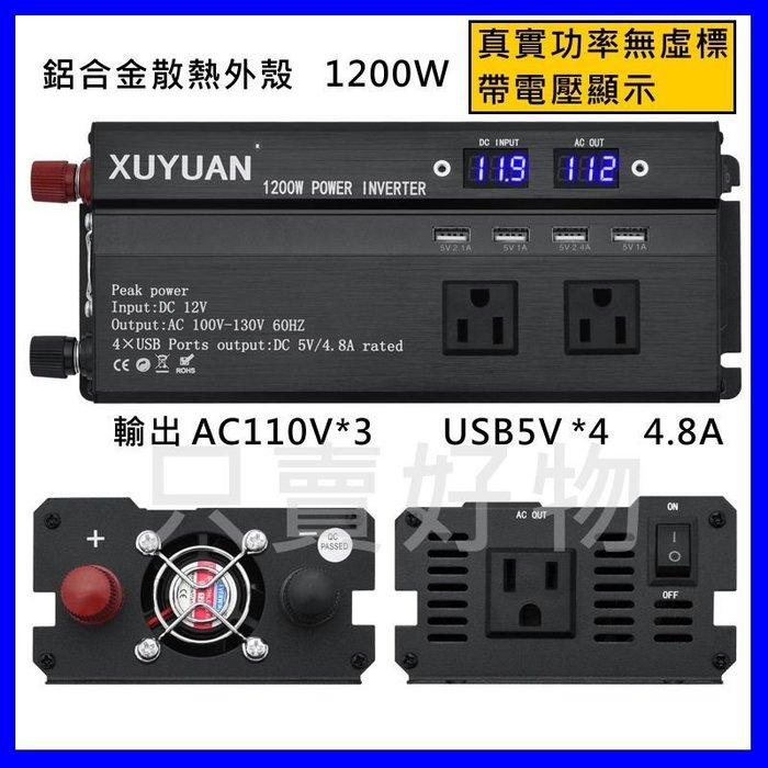 只賣好物【當天出貨】汽車12V轉110V 1200W USB4.8A 24V轉110V 點菸孔電源轉換器 車充 逆變器