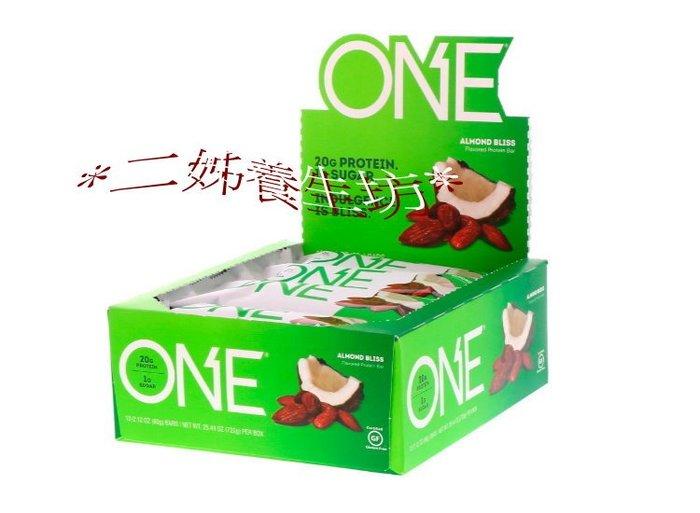 *二姊養生坊*~One Brands, 蛋白棒,杏仁味2盒免運#OYH10796