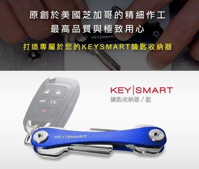 【angel 精品館 】KEY SMART 鑰匙收納器 / 藍色 619-BL