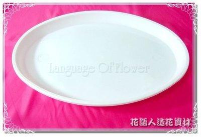 ◎花語人造花資材◎*38*27.5*3公分白色硬塑膠橢圓盤*水果盤~喜糖盤~花盤多用途