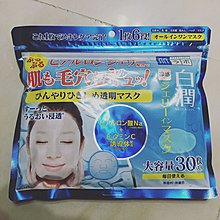 日本100%正貨 日本肌研6合1玻尿酸高保濕面膜30片 - hadalabo 白潤 肌研 日本直送 面膜 化妝水 精華液 乳液 乳霜 睡眠面膜 眼膜 玻尿酸