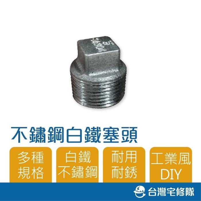 ST不鏽鋼塞頭 多種尺寸 白鐵接頭 工業風DIY 鐵零件-台灣宅修隊17ihome