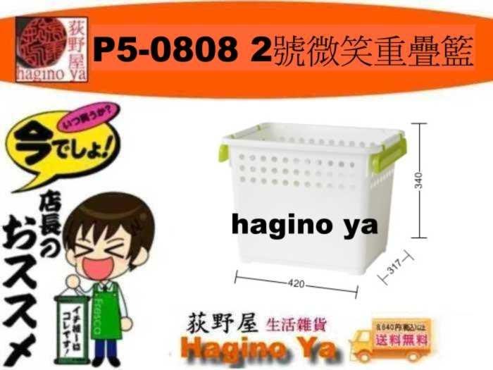 『六個以上免運』荻野屋 P5-0808 1號微笑重疊籃 收納籃 置物籃 玩具藍 P50808  直構價