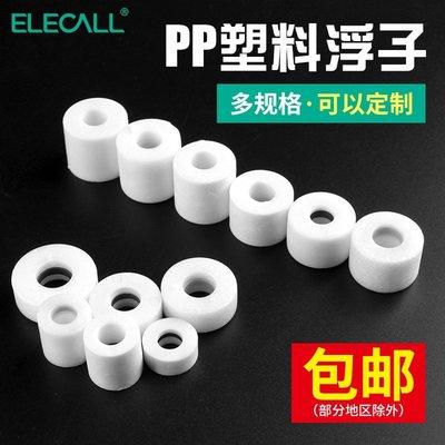 【優品屋】~伊萊科塑料小浮球液位開關水位傳感器浮子配件PP材料EP4310液位計