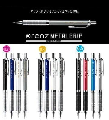 【筆倉】飛龍 Pentel ORENZ METAL GRIP XPP1002/03/05 第三代金屬款不斷芯自動鉛筆
