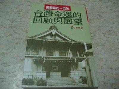 馬關條約一百年-台灣命運的回顧與展望~自由時報出版--原價300