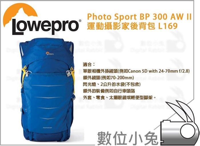 數位小兔【Lowepro Photo Sport BP 300 AW II 攝影後背包 L169】相機包 攝影包 雙肩包