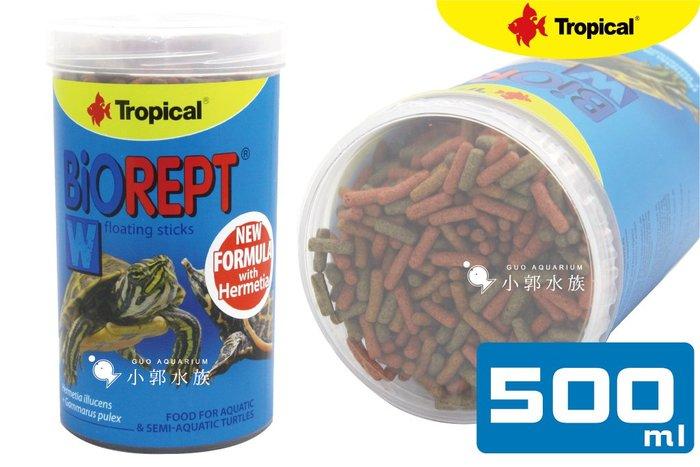小郭水族-德比克 Tropical【高蛋白 烏龜成長主食500ml】巴西龜.屋頂龜.水龜 烏龜飼料