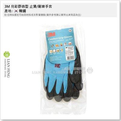 【工具屋】*含稅* 3M 亮彩舒適型 止滑/耐磨手套 (藍-M) 防滑透氣 工作 工具維修 園藝 手工藝 韓國製