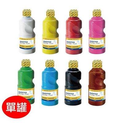 【義大利 GIOTTO】可洗式兒童顏料250ml(單罐)(8色可選)
