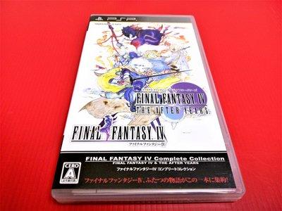 ㊣大和魂電玩㊣ PSP 最終幻想4 太空戰士4 完全收藏輯{日版}編號:Q3---掌上型懷舊遊戲