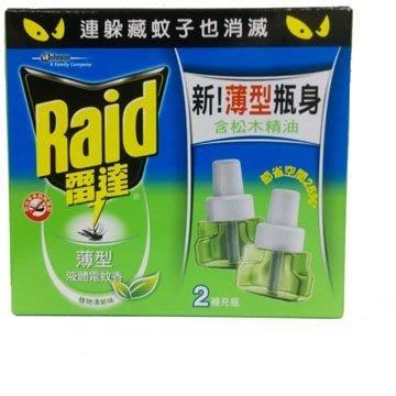 新雷達智慧型液體電蚊香松木香(補充瓶*2入) 【美日多多】 彰化縣