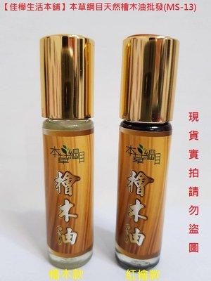 【佳樺生活本舖】本草綱目天然檜木油(M...