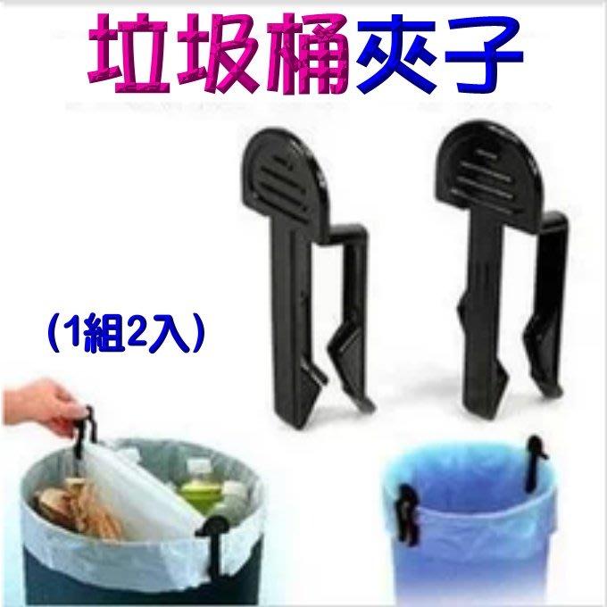 美腿型 垃圾桶夾子 垃圾袋固定夾子(1組2入)-艾發現