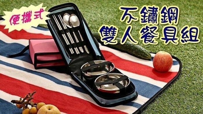 瞳瞳屋-代購批發零售雙人戶外餐具包旅行攜帶式餐具套裝包露營燒烤用品野餐包