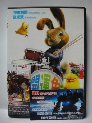 莊仔@88100 DVD 羅素布蘭登【開運兔】有中文發音 非迪士尼 【神偷奶爸 製作團隊】