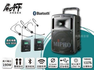 高傳真音響【MIPRO MA-808】CD+USB+藍芽 雙頻│搭耳掛麥克風│移動式無線擴音機│ 會議.集會.活動