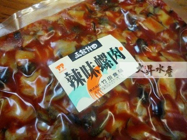 【大昇水產】日本料理店特色小菜_日本製辣味螺肉