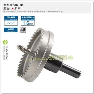 【工具屋】大見 圓穴鋸 E型 H.S.S 66mm 薄鐵板用 圓形鑽孔 配線 丸穴鋸 配管 日本製