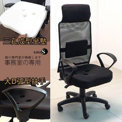 概念 @ 電腦椅 超高鋼背人體工學三孔坐墊椅 PU成型泡綿布布扁塌 辦公椅 書桌椅 美臀墊 【519D】