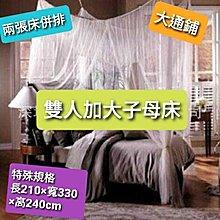 特密 特殊規格 子母床 兩大床 蚊帳 加大 長200×寬330×高240cm 開三門 特殊規格~ 萬能百貨
