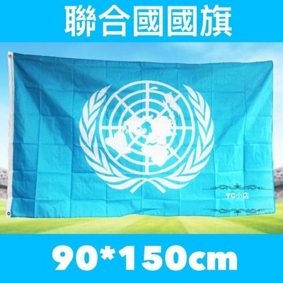 [現貨] 世界各國國旗 聯合國國旗 World flags  United Nations flag  90*150cm