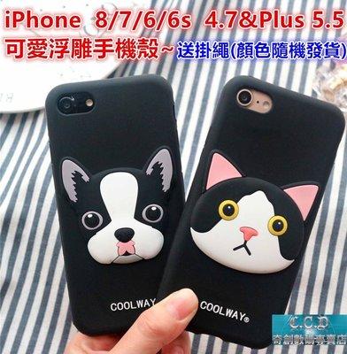 iPhone 6/6s / iPhone 7/i8 iPhone 8   4.7&Plus 5.5 可愛浮雕手機殼