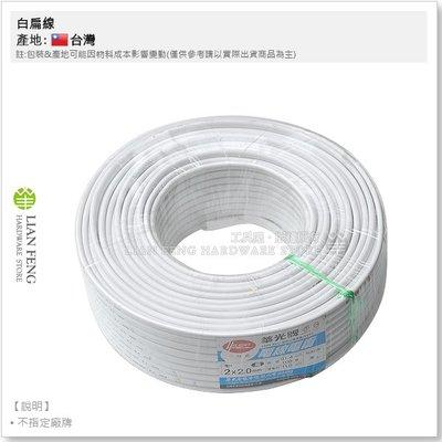 【工具屋】*含稅* 白扁線 2.0mm 100Y 600V聚氯乙烯絕緣及被覆電纜 VVF 不指定廠牌 電線電纜 台灣製