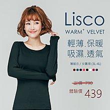 女圓領 Lisco 薄暖衣 保暖衣 3L4L下標區 大尺碼 超彈性舒適 發熱衣可參考【FuLee Shop服利社】