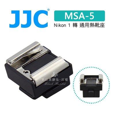 數位黑膠兔【JJC MSA-5 熱靴座 Nikon 1 轉 通用熱靴座】V1 J1 微單 轉接座 補光燈 持續燈 麥克風
