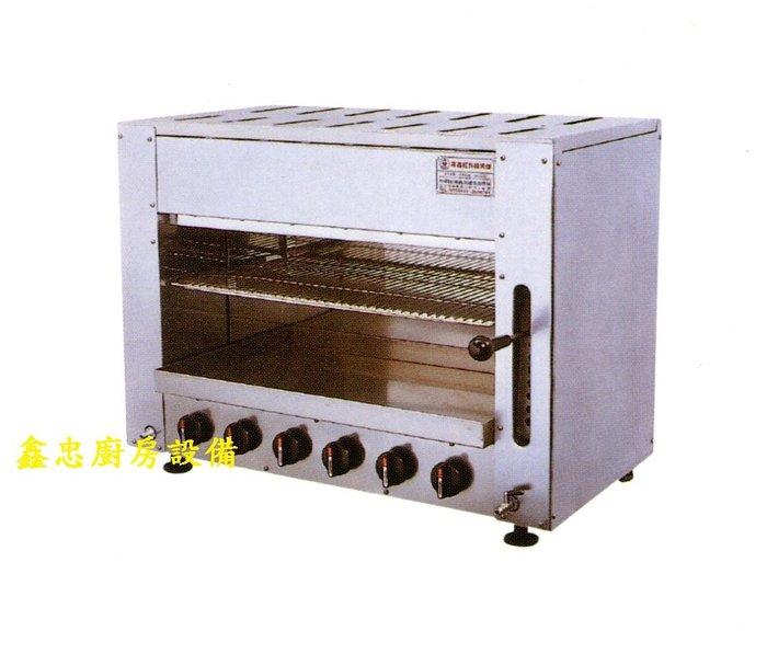 鑫忠廚房設備-餐飲設備:全新六管紅外線烤箱-賣場有快炒爐-西餐爐-冰箱-烤箱-水槽