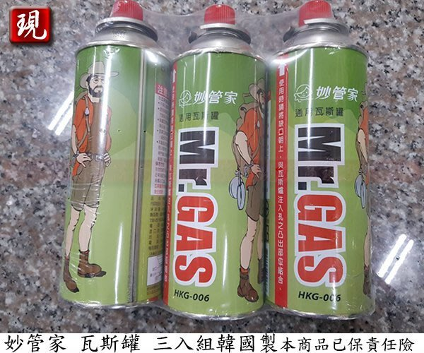 【現貨商】Mr.Gas 通用瓦斯罐 220g 妙管家瓦斯罐 HKG006M 飯店 露營 登山 餐廳