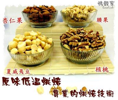 #腰果#260公克原味低溫烘焙堅果杏仁 腰果 核桃 夏威夷豆 共四種品項 可任搭 精選食材 專心製作  是簡單 但要用心
