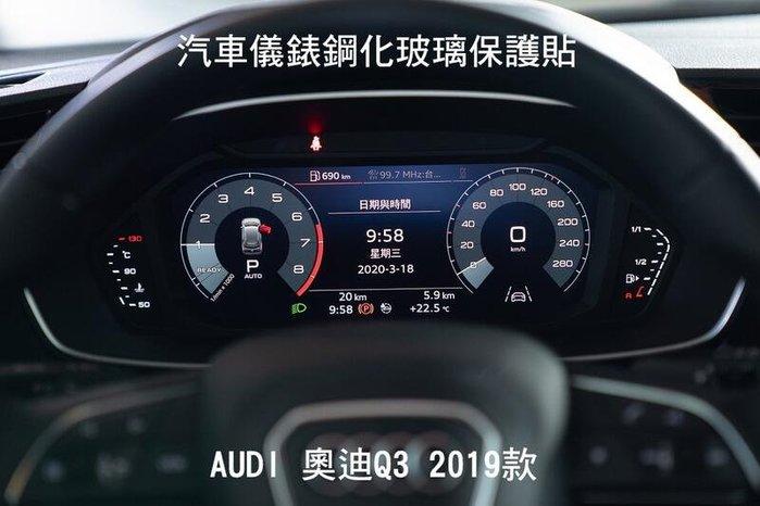 --庫米--Audi 奧迪 Q3 2019款 儀錶版鋼化玻璃保護貼 玻璃保護貼