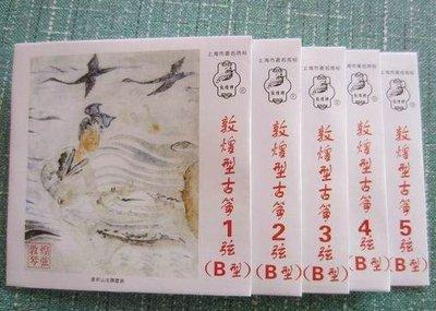【小阿姨】敦煌 古箏琴弦 琴弦6-10弦 B弦