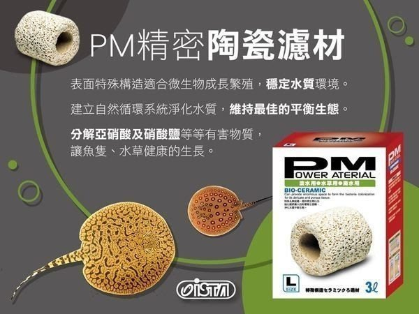 精密陶瓷濾材-M型-5L/袋  限時限量 特價