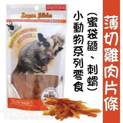 *COCO*魔法村Pet Village小動物薄切雞肉片條60g蜜袋鼯、刺蝟、寵物鼠零食點心(PV-521-0604)