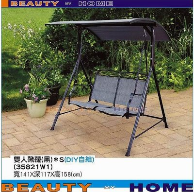 【Beauty My Home】19-CB-936-04雙人鞦韆.DIY商品【高雄】
