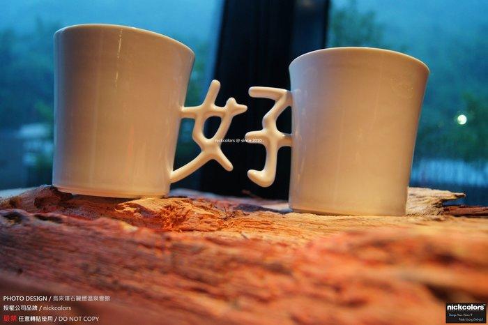 尼克卡樂斯家居精品~好字創意陶瓷對杯 馬克對杯 情侶杯 婚禮禮物 生日禮物 情人節 婚禮小物 耶誕禮物 交換禮物