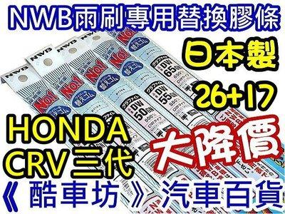 《酷車坊》日本製 NWB 軟骨雨刷替換膠條 原廠專用 CRV三代 CRV3 26+17 下標處 另空氣濾芯 冷氣濾網