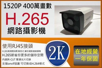 H265+ 4百萬 支援 網路攝影機 IPCAM 單機可手機APP連線 NVR 可取 大華 支援