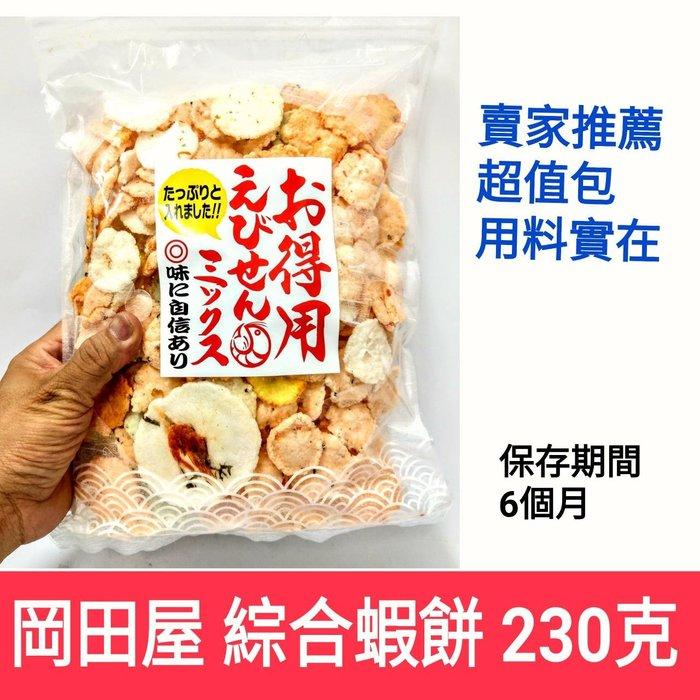 舞味本舖 岡田屋綜合蝦餅230克